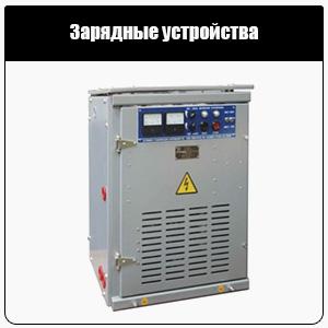 energosintes spp ru - zaryadnie ystroistva